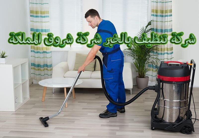 شركة تنظيف بالخبر شركة شروق المملكة