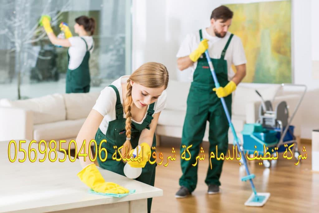 شركة تنظيف بالدمام شركة شروق المملكة