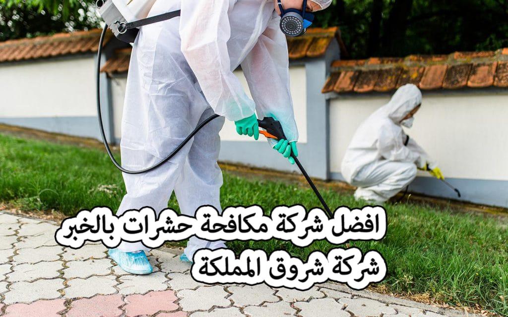 شركة مكافحة حشرات بالخبر شركة شروق المملكة