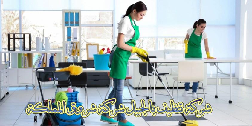 شركة تنظيف بالجبيل شركة شروق المملكة