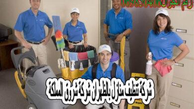 شركة تنظيف منازل بالظهران