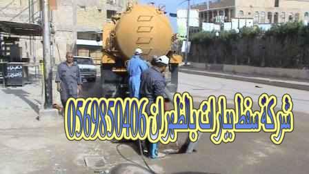 شركة شفط بيارات بالظهران