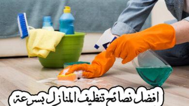 افضل نصائح تنظيف المنازل بسرعة