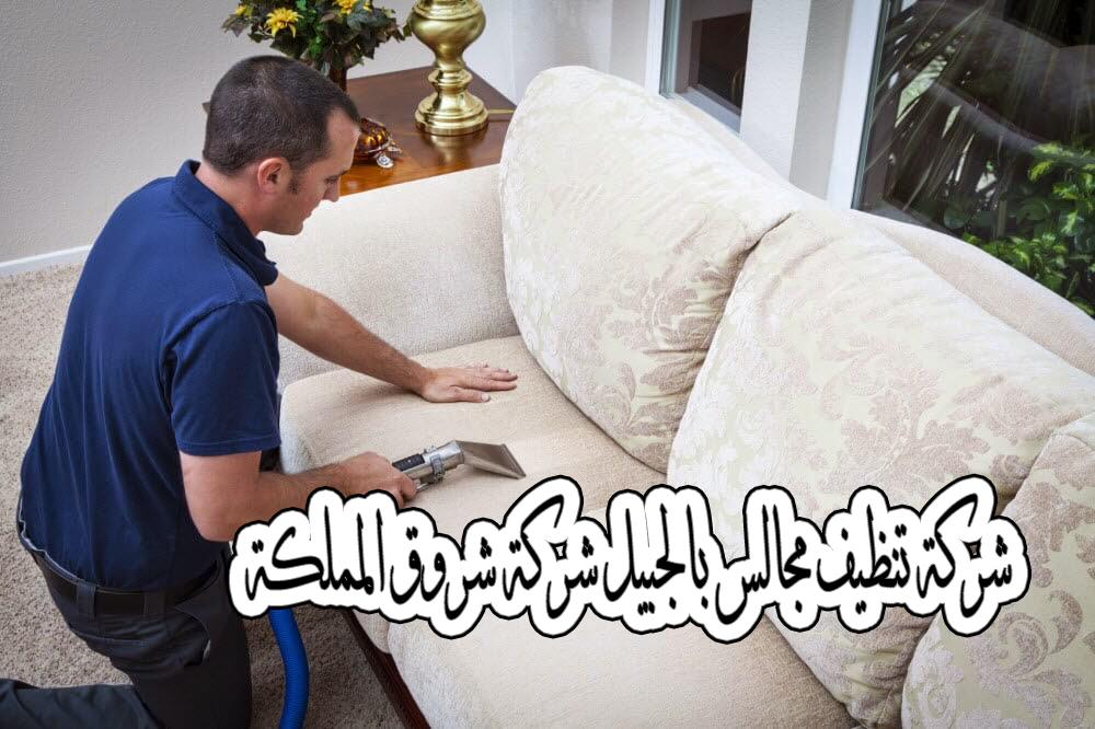 شركة تنظيف مجالس بالجبيل شركة شروق المملكة