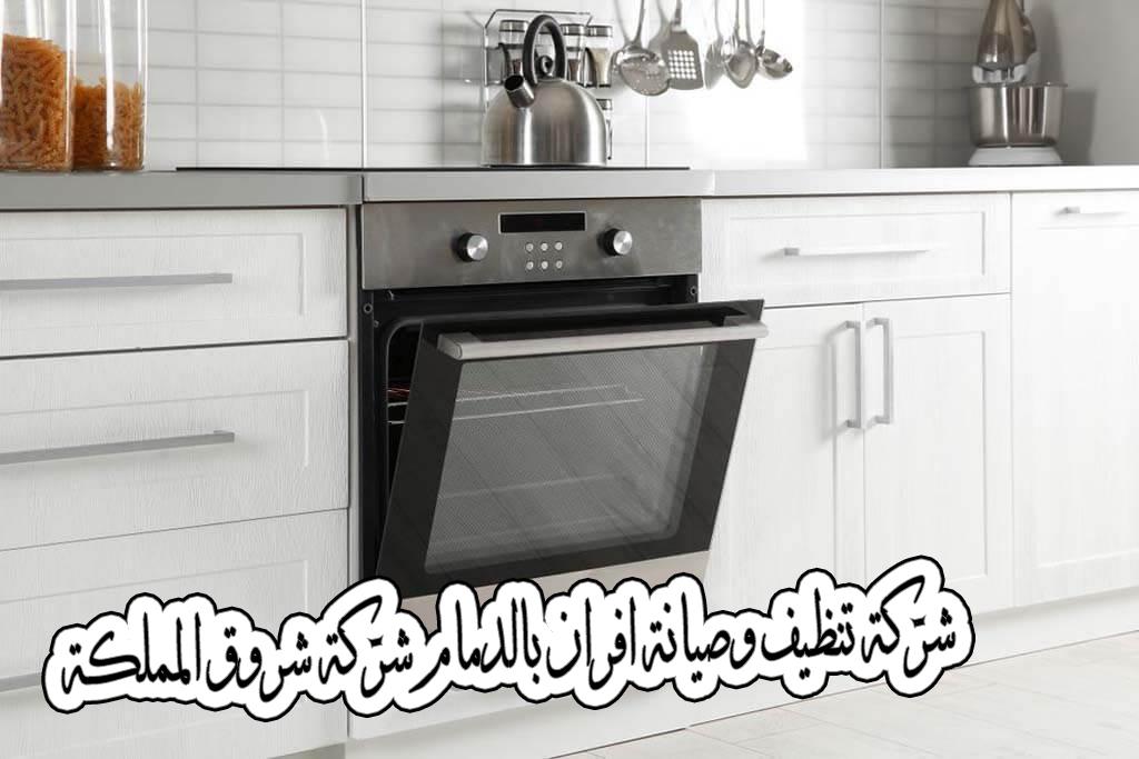 شركة تنظيف وصيانة افران بادمام شركة شروق المملكة
