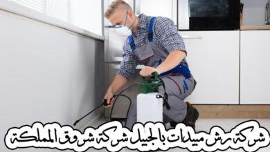 شركة رش مبيدات بالجبيل شركة شروق المملكة