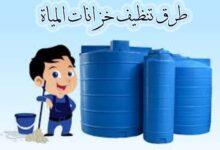 طرق تنظيف خزانات المياة