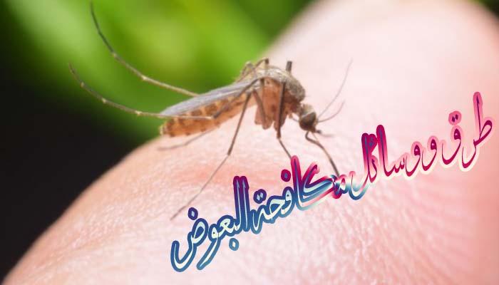 طرق ووسائل مكافحة البعوض