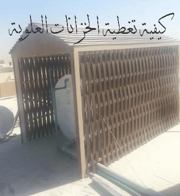 كيفية تغطية الخزانات العلوية