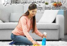 نصائح وخطوات تنظيف السجاد في المنزل