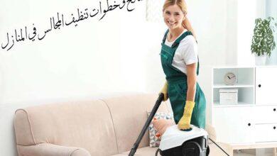 نصائح وخطوات تنظيف المجالس في المنازل