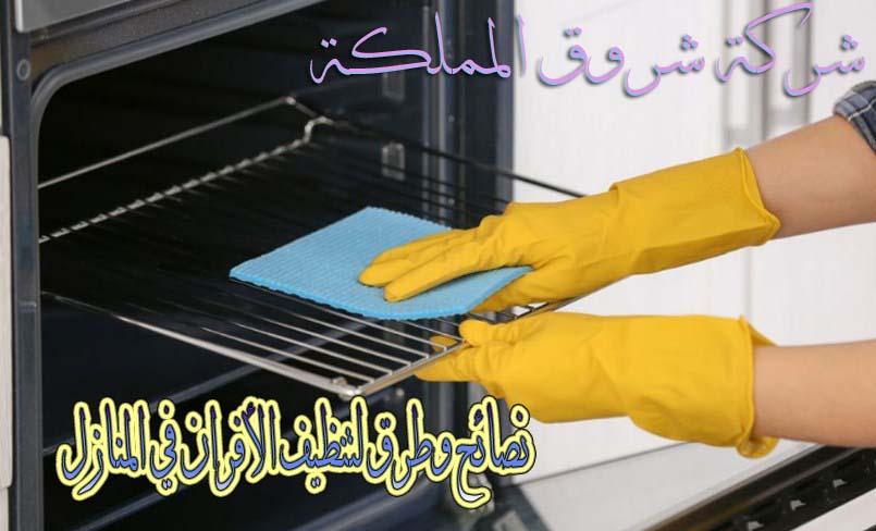 نصائح وطرق لتنظيف الأفران في المنازل