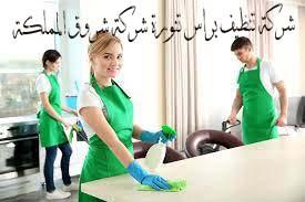 شركة تنظيف براس تنورة شركة شروق المملكة