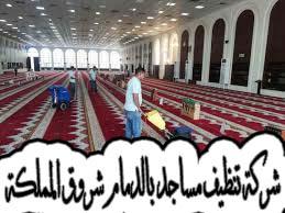 شركة تنظيف مساجد بالدمام شروق المملكة