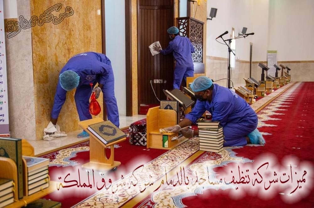مميزات شركة تنظيف مساجد بالدمام شركة شروق المملكة
