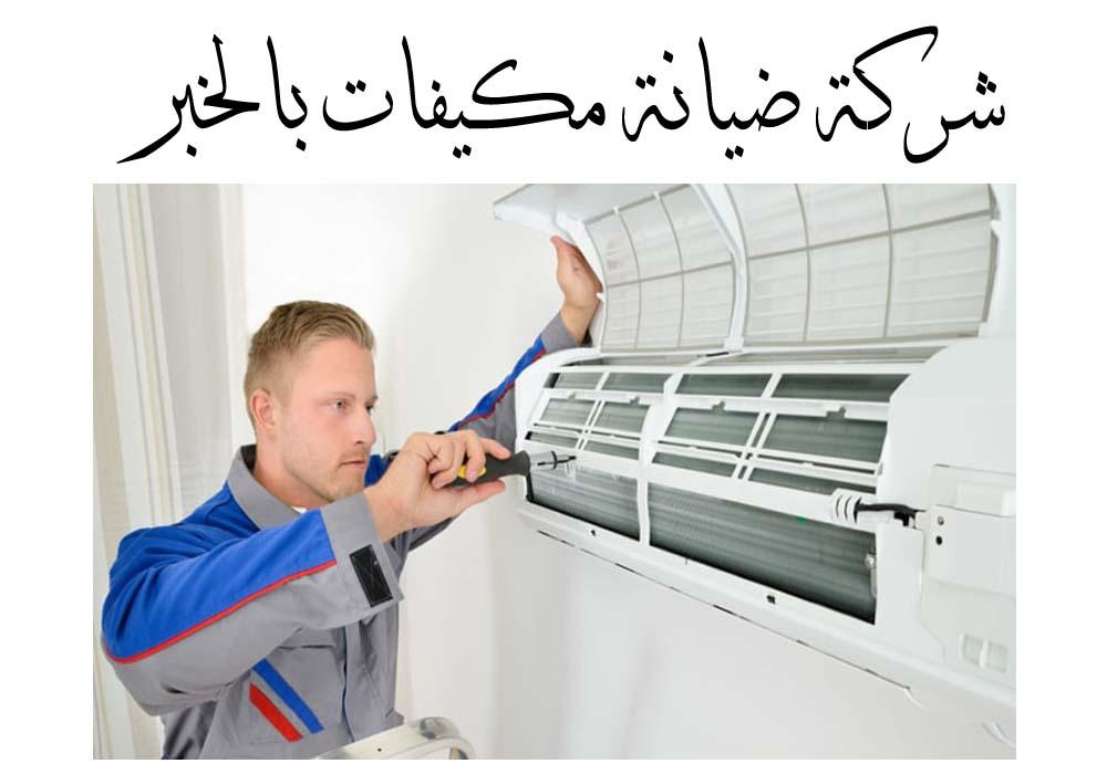 شركة صيانة مكيفات بالخبر